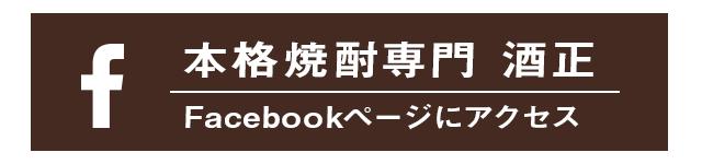 バナー>本格焼酎専門 酒正