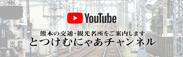 バナー>YouTube
